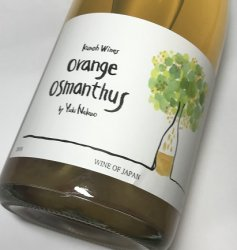 Kunoh Wines by Yuki Nakano2018 Orange Osmanthus