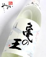 清泉 亀の王 純米吟醸 生貯蔵酒 1.8L