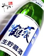 〆張鶴 吟醸 生貯蔵 1.8L