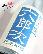 蔵の宝 六郎次 夏酒 純米吟醸 1.8L