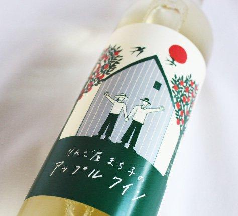 スリーピークス りんご屋まち子のアップルワイン2018 500ml