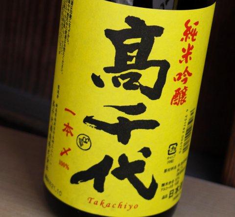 高千代 純米吟醸 一本〆 新潟県内限定 720ml