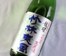 笹祝 竹林爽風 龍躍特別純米酒 生原酒2019 1.8L