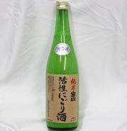 宝山  活性にごり純米酒 720ml
