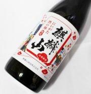 麒麟山 酒の陣限定 梅酒 720ml