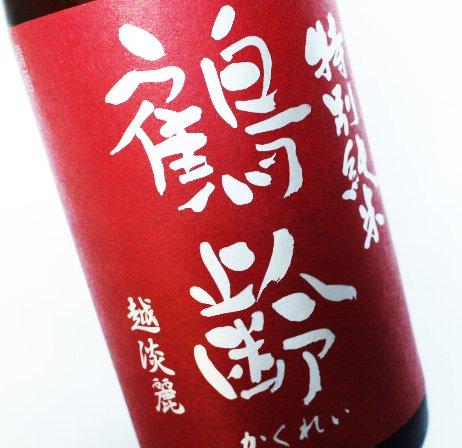 鶴齢 越淡麗55% 特別純米酒 無濾過生原酒【2018年1月蔵出し】 1800ml