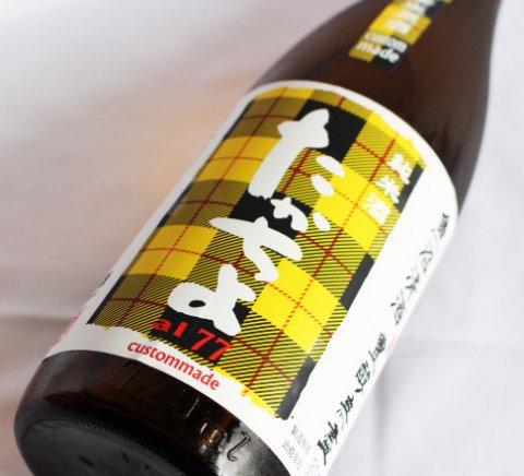 たかちよ 純米酒 ai77 無調整生原酒 custom made 720ml
