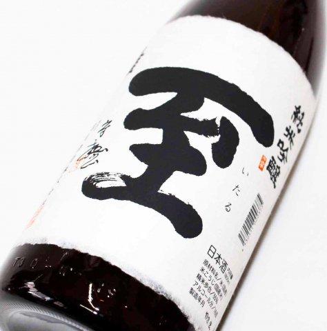 逸見酒造 真稜 至 純米吟醸 1.8L