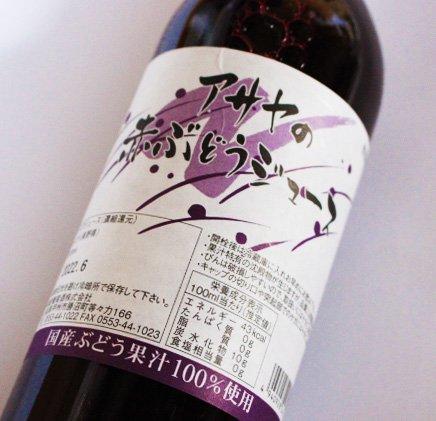 アサヤの赤ぶどうジュース 720ml