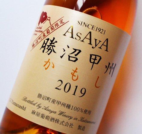 麻屋 勝沼甲州かもしワイン 2019 750ml