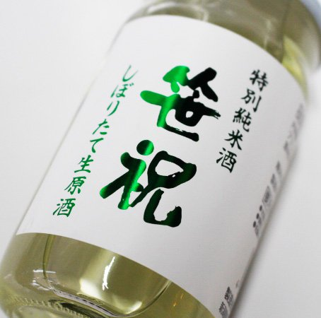笹祝 特別純米しぼりたて生原酒 180ml