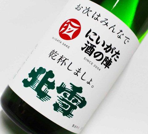 北雪 にいがた酒の陣限定販売 純米生貯蔵酒720ml