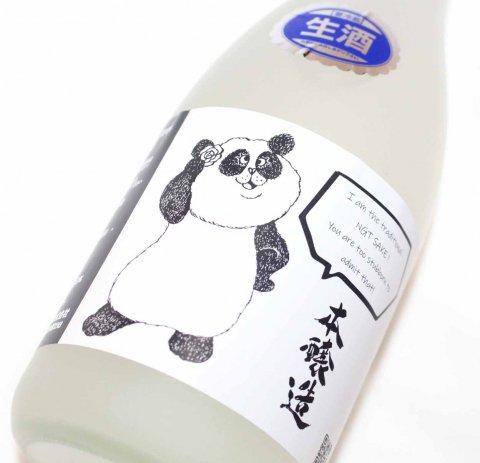 伍ノ巻 本醸造生酒 パンダ 1800ml