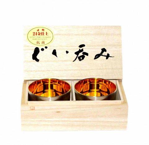 弥彦温泉×燕の職人技コラボぐい呑み 『金の兎』 2コセット