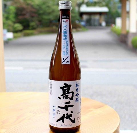 高千代 純米吟醸 一本〆火入瓶熟成 720ml