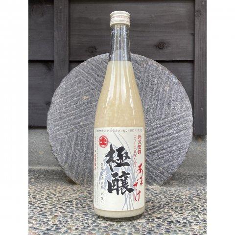 三崎屋醸造 極醸 あまざけ 有機JAS認証 新潟県産コシヒカリ使用
