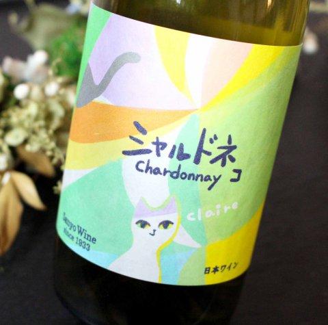 サンヨーワイン シャルドネコ クレア 750ml