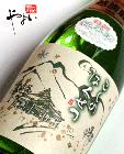 こしのはくせつ 特別純米酒 弥彦ラベル(化粧箱入り)720ml