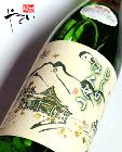 こしのはくせつ 特別純米酒 弥彦ラベル 1800ml