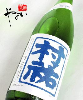 村祐 夏の生酒 1800ml