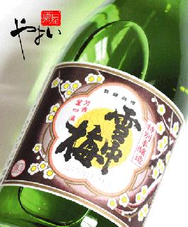 雪中梅 特別本醸造 720ml(化粧箱入り)