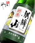 麒麟山 純米吟醸辛口 1800ml