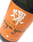 麒麟山 Kagayaki 1800ml(旧デザイン)【2016年10月蔵出】