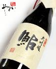 鮎 特撰大吟醸 全国新酒鑑評会 金賞受賞酒 500ml