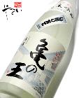 清泉 亀の王 純米吟醸 しぼりたて 1800ml