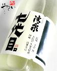 清泉 純米吟醸 生貯蔵酒 七代目 720ml
