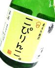 清泉 こぴりんこ 純米吟醸 300ml