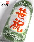 笹祝 新潟印 1800ml