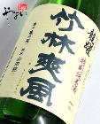 笹祝 龍躍 竹林爽風 特別純米酒 720ml