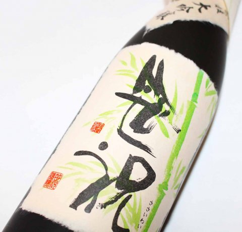 笹祝 入魂の技 大吟醸 720ml