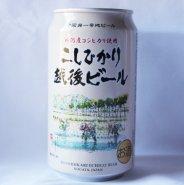 エチゴビール こしひかり越後ビール 350ml