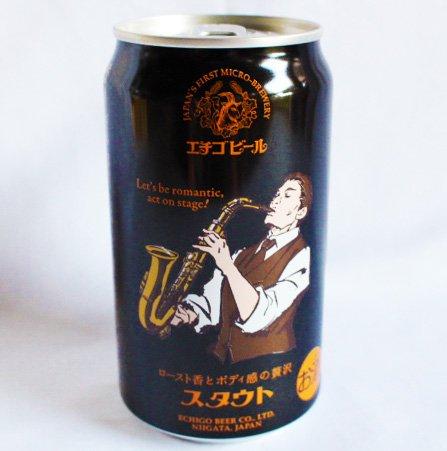 エチゴビール スタウト 350ml