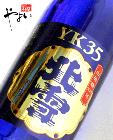 北雪 YK35 大吟醸 720ml
