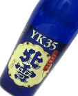 北雪 YK35 大吟醸 1.8L