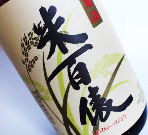 米百俵 純米酒 1800ml