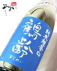 鶴齢 純米超辛口 美山錦 720ml