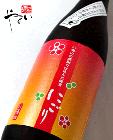 八海山 焼酎で仕込んだ にごり梅酒 1800ml