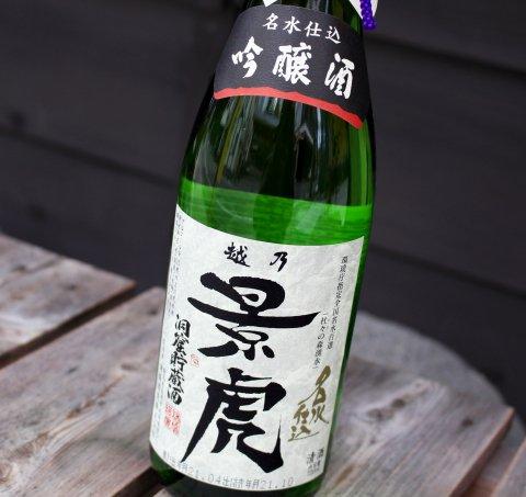 越乃景虎 洞窟貯蔵酒 吟醸酒 720ml