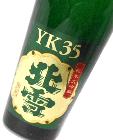 北雪 YK35 純米大吟醸 720ml