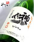 神亀 純米 辛口 1800ml