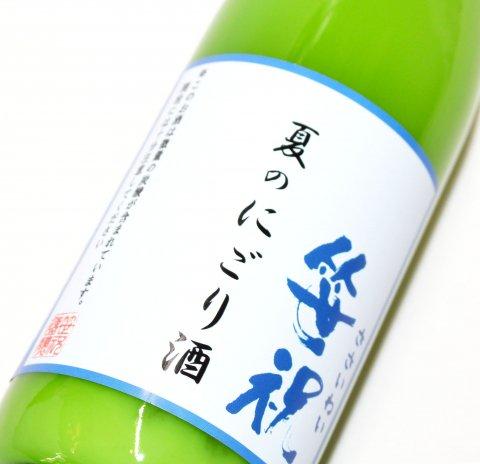 笹祝 夏のにごり酒 720ml