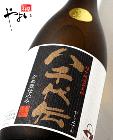 八千代伝 黒麹仕込み 芋25度 720ml