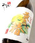 八千代伝 黄色い椿 芋25度 1800ml