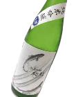 鮎正宗 初鮎 純米吟醸生酒 1800ml