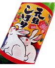 【熟成酒】 朝日山 元旦しぼり 2011年 卯年産 1830ml