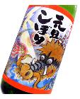 【熟成酒】 朝日山 元旦しぼり 2012年 辰年産 1830ml